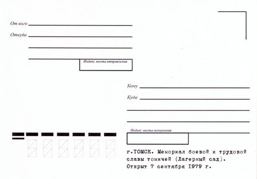 Почта россии размер открытки