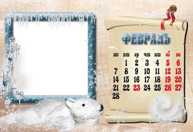 болтать, образцы картинок для календаря когда едешь город