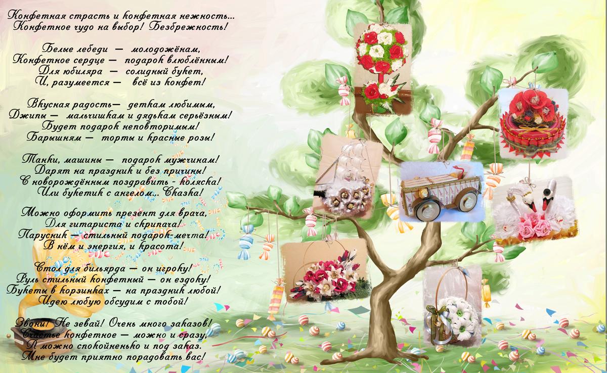 Подарки на свадьбу стихи к подарку