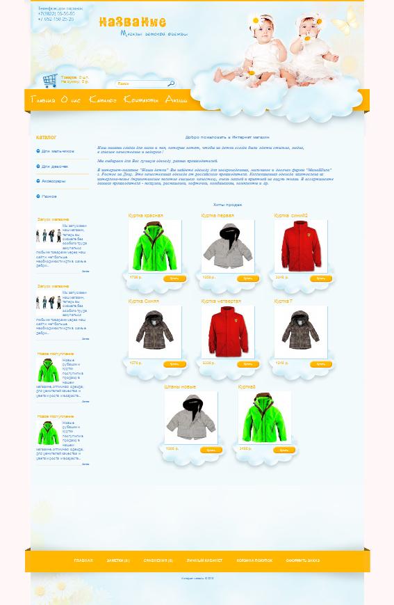 Детский сайт одежды 10