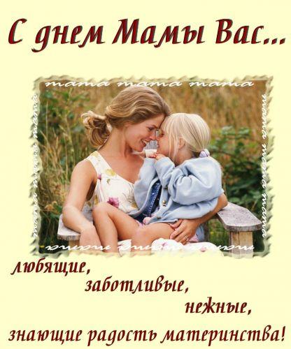 Поздравление для мам на день матери в прозе