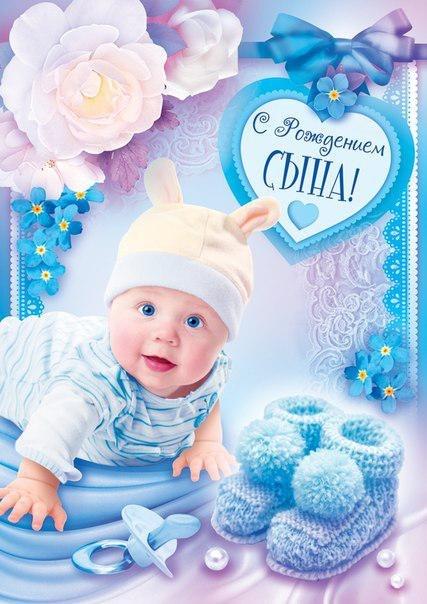 Красивые открытки для поздравления с рождением сына